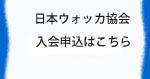 日本ウォッカ協会申込へ
